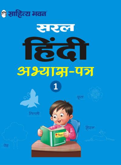 Saral Hindi Abhyas Patr 1-0