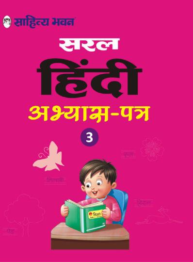 Saral Hindi Abhyas Patr 3-0