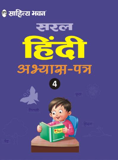 Saral Hindi Abhyas Patr 4-0