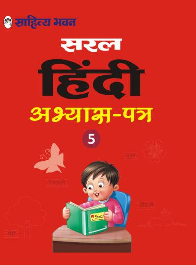 Saral Hindi Abhyas Patr 5-0
