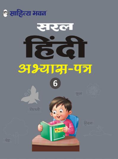 Saral Hindi Abhyas Patr 6-0
