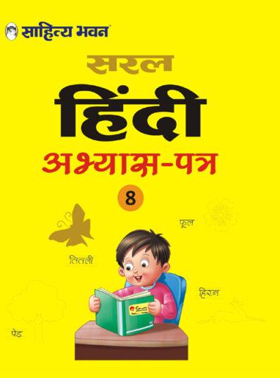Saral Hindi Abhyas Patr 8-0