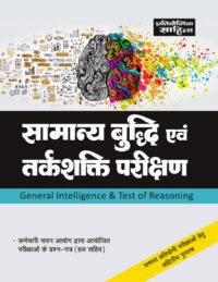Samanya Buddi & Tarkshakti Parishan (General Inelligence & Test of Reasoning)-0