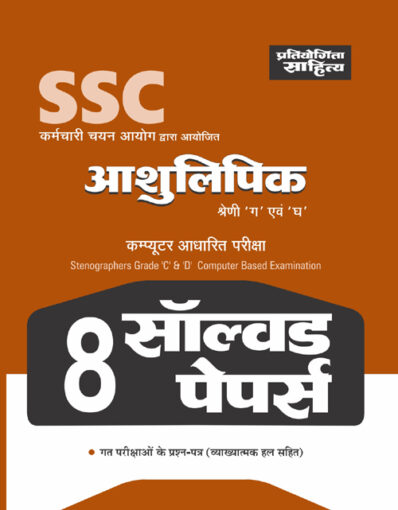 SSC ASHULIPIK GRADE C & D SOLVED PAPERS-0