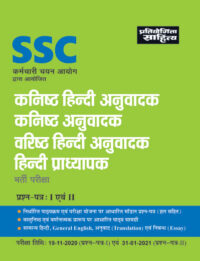 SSC KANISTH/VARISTH HINDI ANUVADAK-0