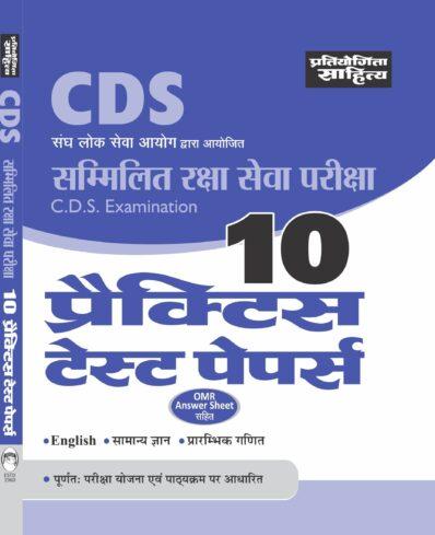 SAMMILIT RAKSHA SEVA CDS PTP-0