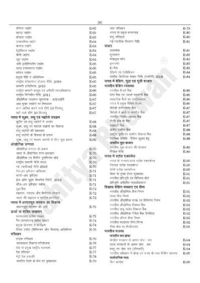 SAMANYA ADHYAN PAPER-I ...Hindi Edn-6479