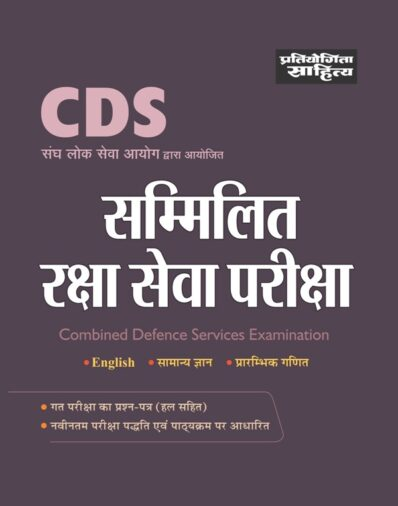 CDS HINDI EDN.-0
