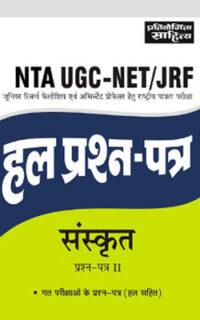 UGC NET SANSKRIT HUL PRASHAN PATR PRASHAN PATR-II-0