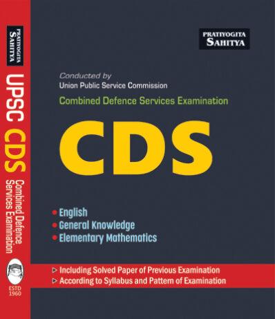 CDS Eng Edn.-0